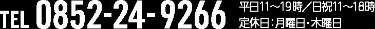 TEL 0852-24-9266 営業時間 平 日 11:00~19:00 日・祝 11:00~18:00 定休日 月曜日・木曜日